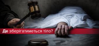 З 15 березня в Україні діятимуть нові правила захоронення померлих: потрібна буде довідка з суду