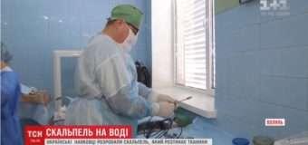 Луцькі хірурги навчилися долати рак за допомогою авіаційного інструменту