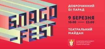 9 березня вперше у Луцьку відбудеться благодійний Dj-парад