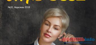 "Журнал ""CITY STAR"" березень 2018"