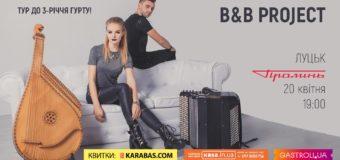 У Луцьку відбудеться великий сольний концерт гурту B&B Project