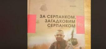 Вийшов друком роман відомого волинянинаІвана Корсака
