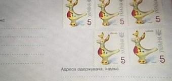 3,5 мільйона гривень витратять волинські фіскали на купівлю поштових марок