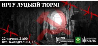 У Луцьк відбудеться акція «Ніч у Луцькій тюрмі»