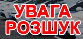 Поліція розшукує мешканку Володимира-Волинського, яка ухиляється від виконання вироку суду