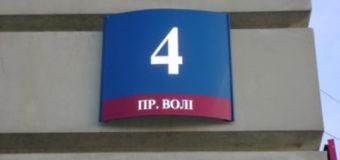 У Луцьку впорядкують адресні вказівники на будинках