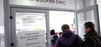Центр соціальних послуг «Прозорий офіс» діятиме у Луцьку