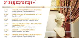 Запрошують відвідати найвідоміші музеї Луцька