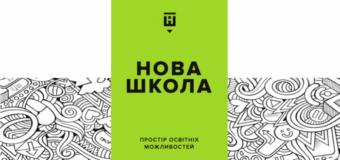 """На """"Нову українську школу"""" Волинська область отримала майже 100 мільйонів гривень"""