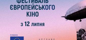 Лучан запрошують на останній показ фільму в рамках фестивалю Європейського кіно