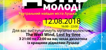 Лучан запрошують на святкування Міжнародного дня молоді