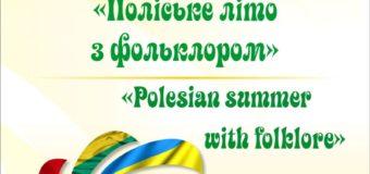 Оприлюднили програму 15 міжнародного фестивалю «Поліське літо з фольклором»