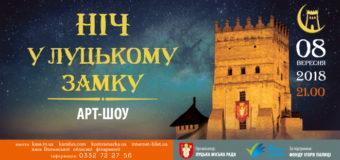 Сьогодні відбудеться арт-шоу «Ніч у Луцькому замку»