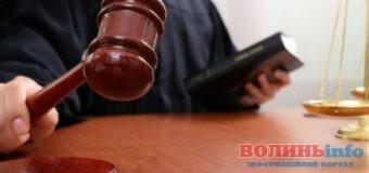 На Волині секретаря сільради оштрафували за корупційне правопорушення