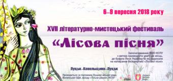 """У Луцьку стартує фестиваль """"Лісова пісня"""". Програма"""