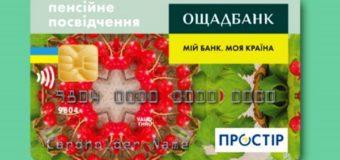 У Луцьку можна виготовити електронне пенсійне посвідчення