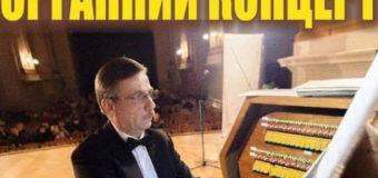 У Луцьку відбудеться органний концерт