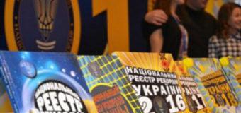 У Луцьку почало діяти представництво «Книги рекордів України»