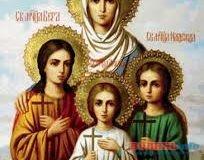 30 вересня – день пам'яті Святих Віри, Надії, Любові та матері їх Софії