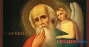Сьогодні день пам'яті святого євангеліста Іоана Богослова