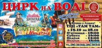 """Найкрутіший Цирк країни """"SHEKERA"""" з новою програмою у Луцьку! Тільки з 19 по 28 жовтня!"""