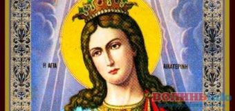 7 грудня Катерини святкують день ангела