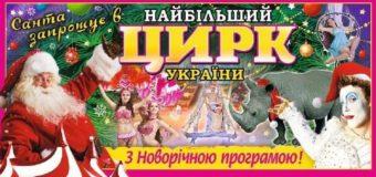 У Луцьк приїде найбільший цирк України