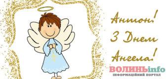 Сьогодні День ангела Антона: характер імені, талісмани і походження