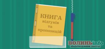 """Чому """"книга скарг"""" може зникнути"""