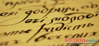 21 лютого: Міжнародний день рідної мови