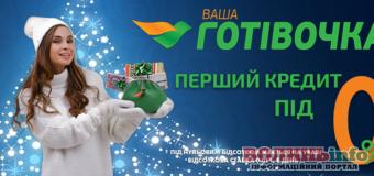 Онлайн кредит на картку Україна оформлює у надійного кредитора