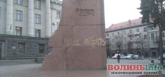 У Луцьку вандали осквернили пам'ятник великому Тарасу(+ФОТО)
