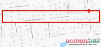 У Луцьку тимчасово перекриють вулицю Софії Ковалевської