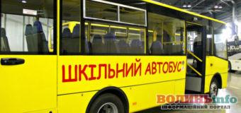 Для волинських школярів закуплять нові автобуси