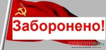 За використання радянської символіки – відповідальність