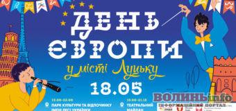 Як відзначатимуть День Європи у Луцьку(+АФІША)
