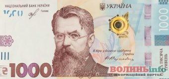 Чим загрожує українцям банкнота 1000 гривень?