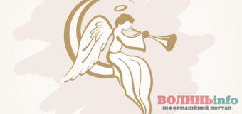 Хто святкуватиме День ангела цими вихідними