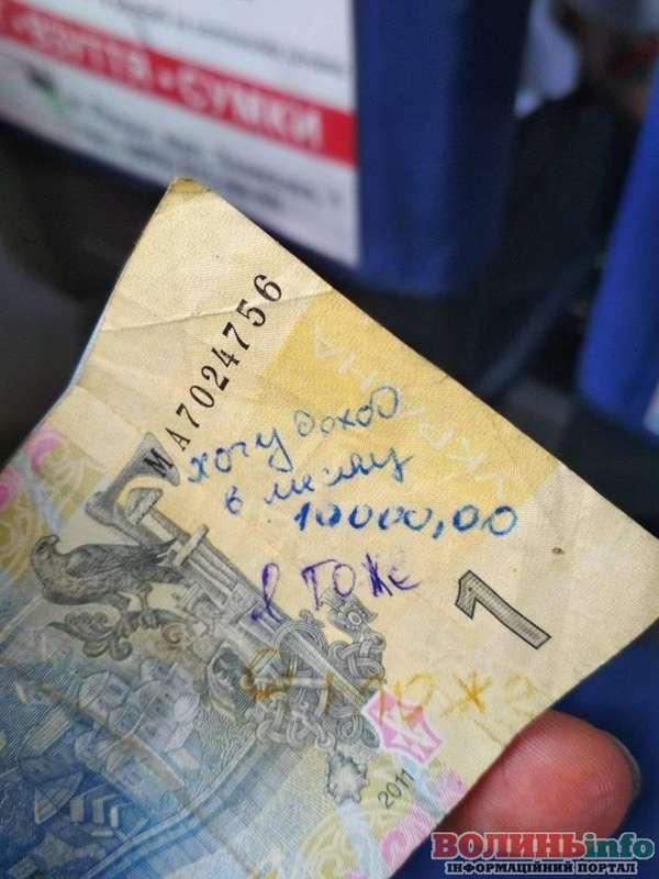 фінансові побажання на банкнотах