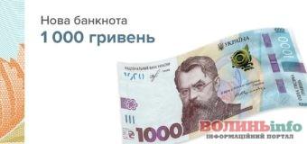 Українці стануть багатшими: в обіг введуть банкноту 1000 гривень