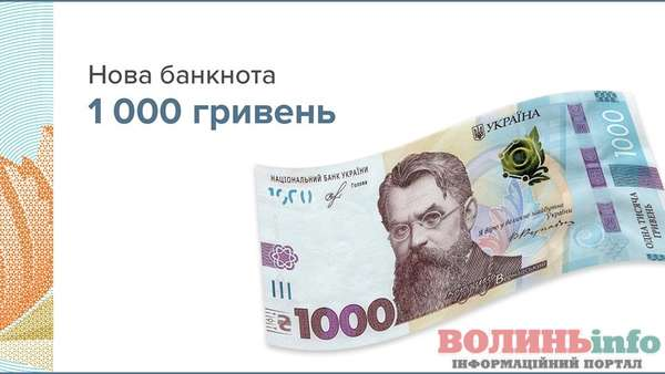 обіг введуть банкноту 1000 гривень