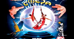 Київський цирк «Сфера» запрошує лучан та гостей міста прийти на захоплююче шоу!!!