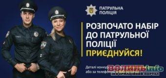 Новий набір у патрульну поліцію Волині розпочато