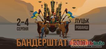 """У центрі Луцька заборонили продавати алкоголь на час проведення """"Бандерштату"""""""