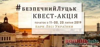 """Антинаркотиковий квест """"Безпечний Луцьк"""" відбудеться 20 липня"""