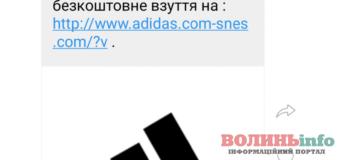Нове шахрайство: «Adidas» дарує тисячі пар взуття»