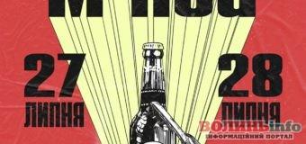 4-ий Фестиваль Пива і М'яса в Луцькому Замку: програма фестивалю