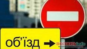 У Луцьку перекриють одну з вулиць через концерт Студії «Квартал – 95»