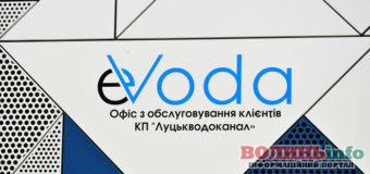 Сервіс-центр EVODAУ Луцьку офіційно відкрили