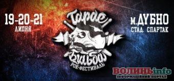 Рок-фестиваль Тарас Бульба сьогодні стартує на Рівненщині
